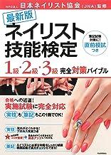 表紙: 最新版 ネイリスト技能検定 1級・2級・3級 完全対策バイブル | NPO法人日本ネイリスト協会(JNA)
