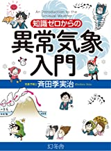 表紙: 知識ゼロからの異常気象入門 (幻冬舎単行本) | 斉田季実治