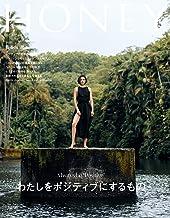 表紙: HONEY(ハニー) 2020年 10月号 [雑誌] | HONEY編集部