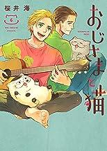 おじさまと猫 (6) ミニ画集付き特装版 (SEコミックスプレミアム)
