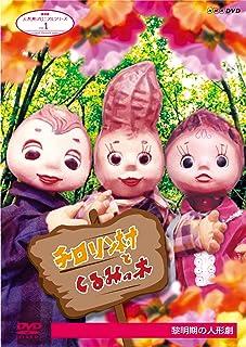 人形劇クロニクルシリーズ 1 チロリン村とくるみの木 黎明期の人形劇  (新価格) [DVD]