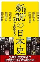 新説の日本史 (SB新書)