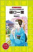樋口一葉 (講談社 火の鳥伝記文庫)