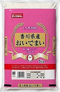 【精米】香川県産おいでまい 5kg 令和元年産