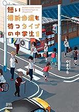 表紙: 短い横断歩道も待つタイプの中学生 1巻   やまうち