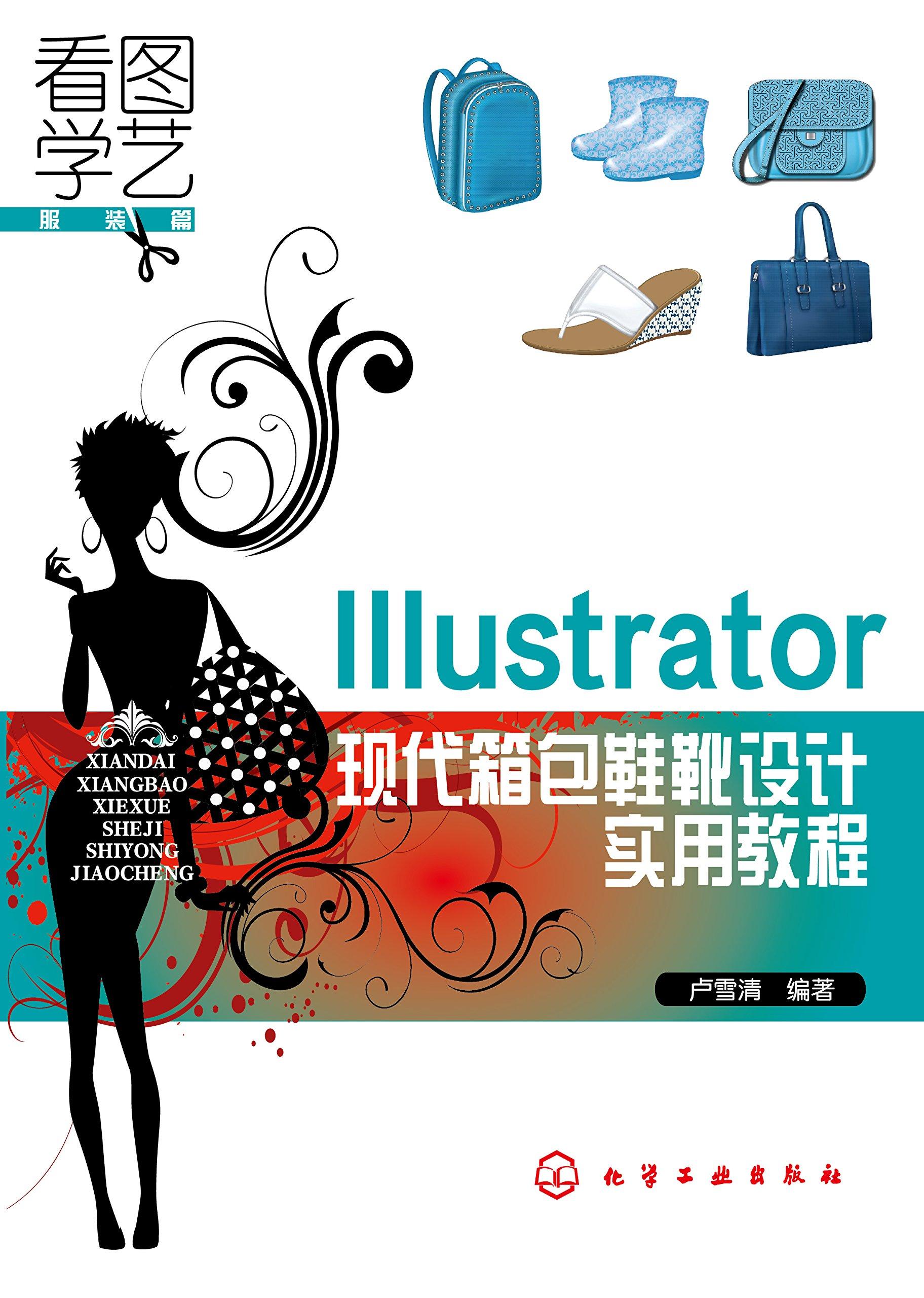 ファッションデザインの要素:アクセサリーデザイン