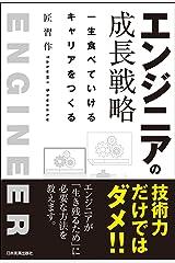 エンジニアの成長戦略 一生食べていけるキャリアをつくる Kindle版