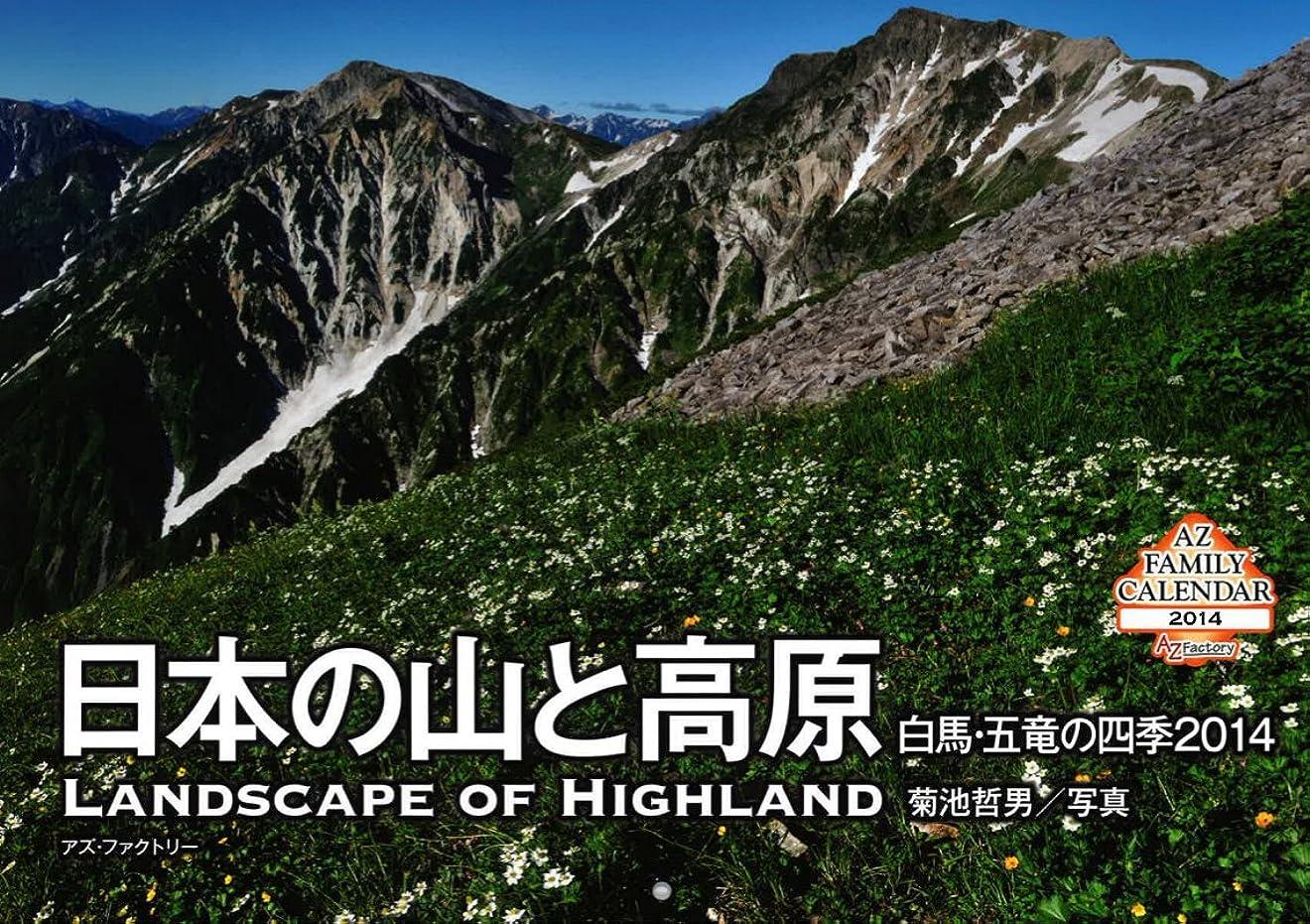 ハシー肖像画セットする日本の山と高原 白馬?五竜の四季2014