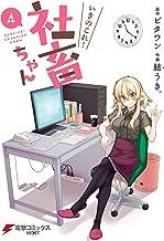 いきのこれ! 社畜ちゃん(4) (電撃コミックスNEXT)