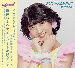 【Amazon.co.jp限定】デリケートに好きして(CD+DVD)(デカジャケット付)