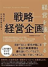 表紙: 経営を強くする戦略経営企画 | 株式会社日本総合研究所