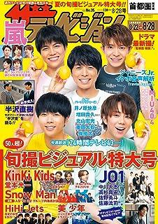 ザテレビジョン 首都圏関東版 2020年8/28号