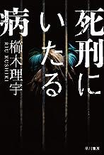 表紙: 死刑にいたる病 (ハヤカワ文庫JA) | 櫛木 理宇