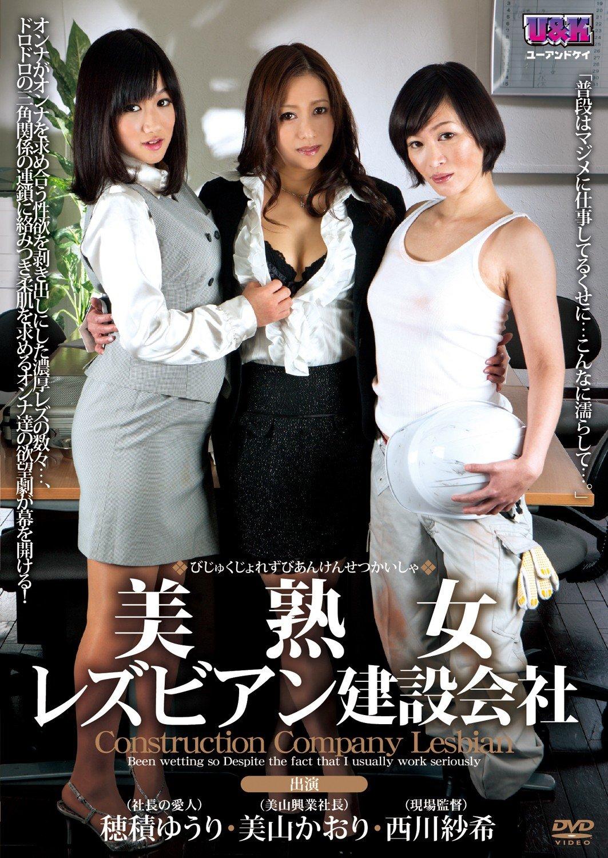 Lesbi Japan Mature