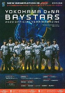 横浜DeNAベイスターズ 2020 オフィシャルイヤーマガジン (B.B.MOOK1481)