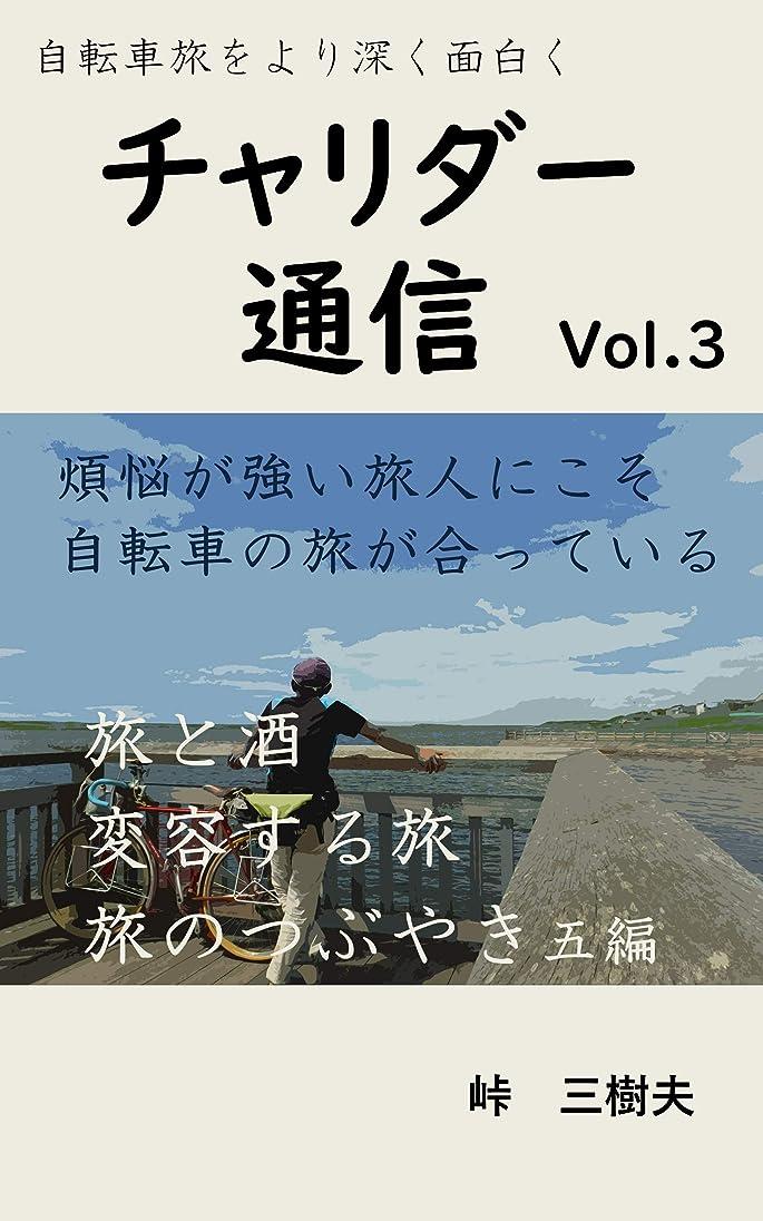 ヒュームせがむドラフト自転車旅をより深く面白く チャリダー通信Vol.3: 旅と酒 煩悩が強い旅人にこそ 自転車の旅が合っている