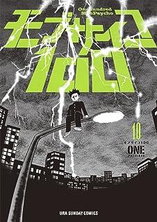 モブサイコ100(10) (裏少年サンデーコミックス)