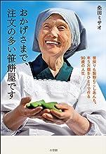 表紙: おかげさまで、注文の多い笹餅屋です~笹採りも製粉もこしあんも。年5万個をひとりで作る90歳の人生~   桑田ミサオ