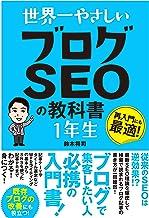 表紙: 世界一やさしい ブログSEOの教科書 1年生 | 鈴木 将司