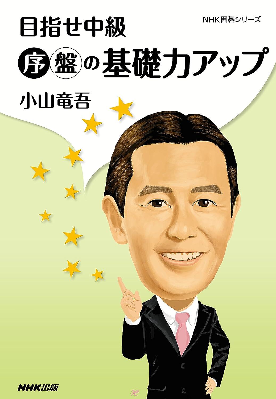目指せ中級 序盤の基礎力アップ (NHK囲碁シリーズ)