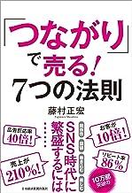 表紙: 「つながり」で売る! 7つの法則 (日本経済新聞出版) | 藤村正宏