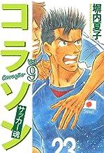 表紙: コラソン サッカー魂 9巻 | 塀内夏子