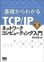 表紙: 基礎からわかるTCP/IP ネットワークコンピューティング入門 第3版 | 村山公保