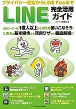 表紙: プライバシー設定からLINE Playまで LINE完全活用ガイド | アプリオ編集部