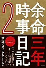 表紙: 余命三年時事日記2 (青林堂ビジュアル) | 余命プロジェクトチーム