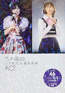 乃木坂46 山下美月×堀未央奈 ACE