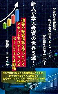 新人が学ぶ投資の世界5選!「債券や投資信託を使っていくアセットアロケーションとポートフォリオ戦略」