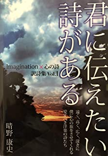 君に伝えたい詩がある Imagination×心の詩訳詩集Vol.1