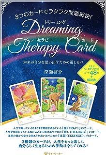 3つのカードでラクラク問題解決!  ドリーミング・セラピー・カード ― 本来の自分を思い出すための道しるべ ([バラエティ])