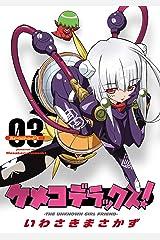 ケメコデラックス!(3) (電撃コミックス) Kindle版