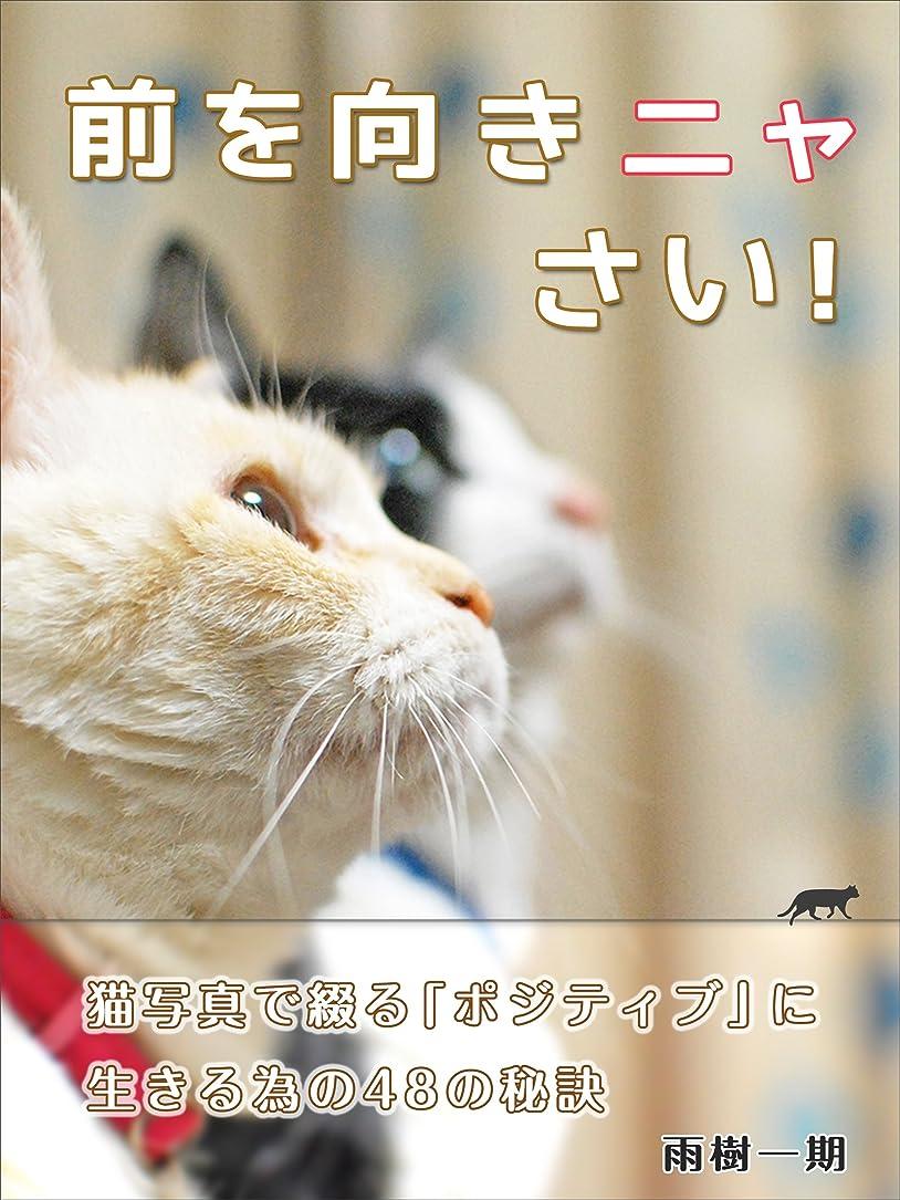 ビリーヤギランチョンレンダー前を向きニャさい!: 猫写真で綴る「ポジティブ」に生きる為の48の秘訣