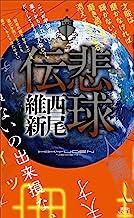 表紙: 悲球伝 伝説 (講談社ノベルス) | 西尾維新