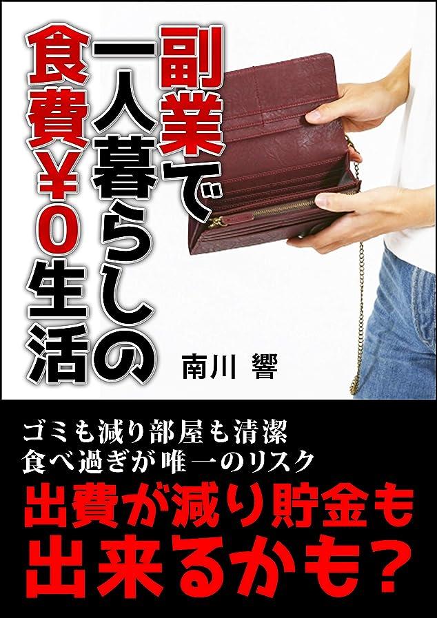 毒液矩形不一致副業で一人暮らしの食費¥0生活