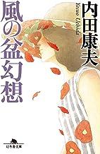表紙: 風の盆幻想 | 内田康夫