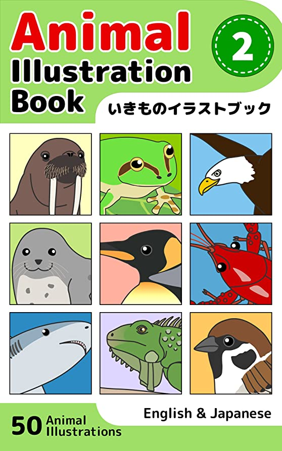 ベスビオ山共産主義者殺人Animal Illustration Book 2 (English Edition)