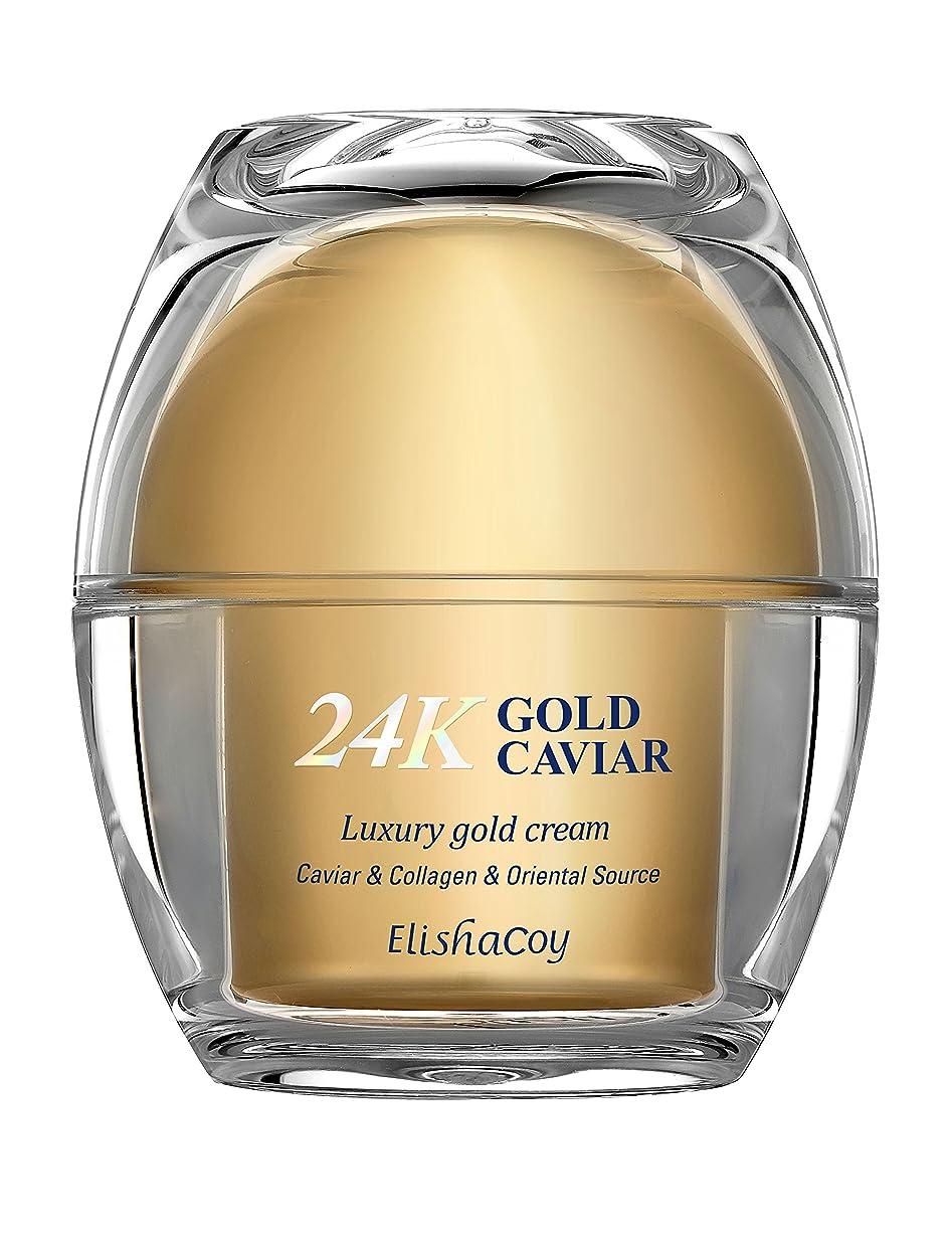 浸透する肌寒い借りている保湿クリーム エリシャコイ24Kゴールドキャビアクリーム50g