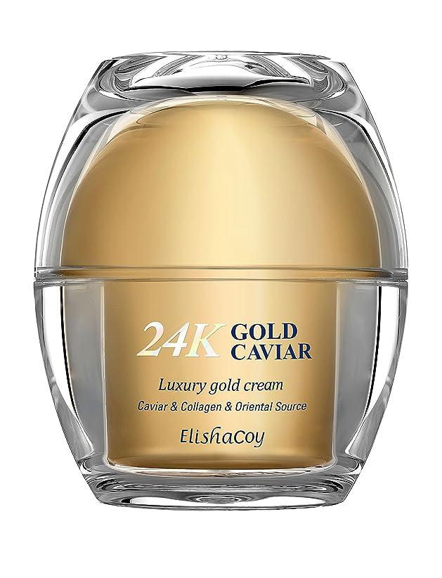 文明化する取り壊すベル保湿クリーム エリシャコイ24Kゴールドキャビアクリーム50g
