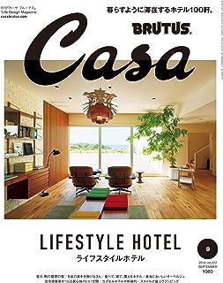 Casa BRUTUS(カーサ ブルータス) 2018年 9月号 [ライフスタイルホテル] [雑誌]