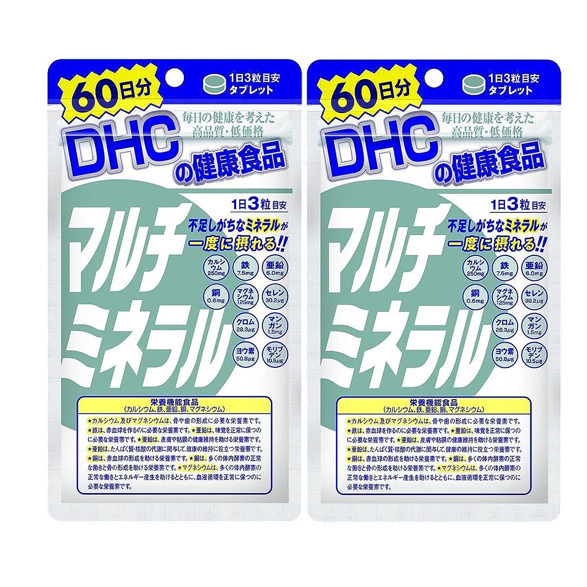テーマ探検廊下【セット品】DHC マルチミネラル60日分 180粒 2個セット