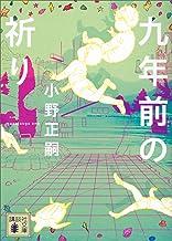 表紙: 九年前の祈り (講談社文庫) | 小野正嗣