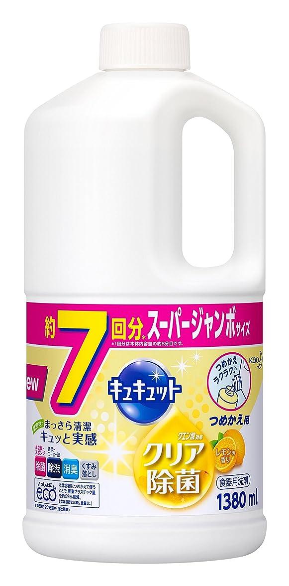 消費者カフェテリア誇り【大容量】キュキュット 食器用洗剤 クリア除菌レモンの香り 詰替用 1380ml