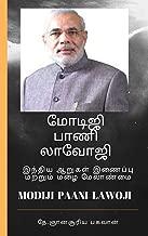 MODI JI  PAANI  LAWO JI: REQUEST FOR LINKING INDIAN RIVERS  & RAIN MANAGEMENT (Tamil Edition)
