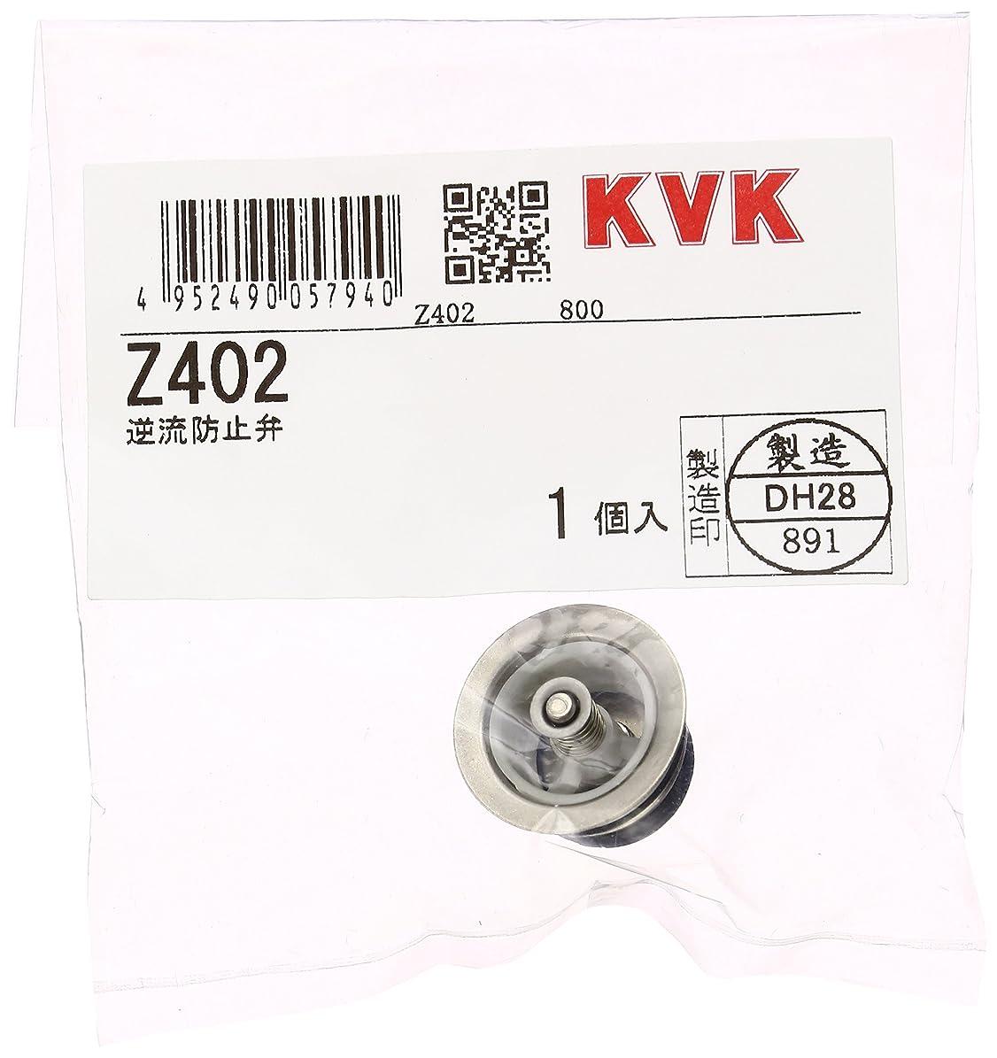 竜巻竜巻贈り物KVK 逆流防止弁 Z402