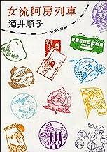 表紙: 女流阿房列車(新潮文庫) | 酒井順子