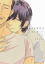 表紙: あとは恋だけなんだって【電子限定描き下ろし付き】 (drapコミックス) | カサイウカ