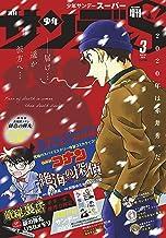 少年サンデーS(スーパー) 2020年3/1号(2020年1月24日発売) [雑誌]